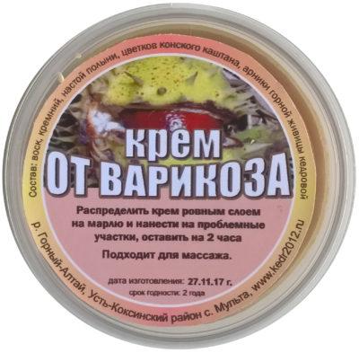 Натуральный крем «От варикоза» (без химии) 50 мл.