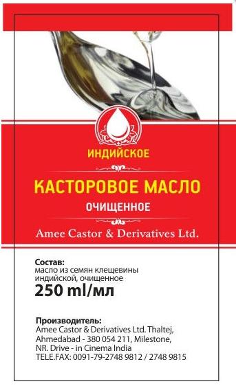 Касторовое масло - 250 МЛ