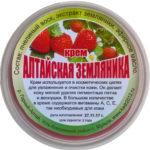 Крем натуральный «Алтайская земляника» (без химии) 50 мл.