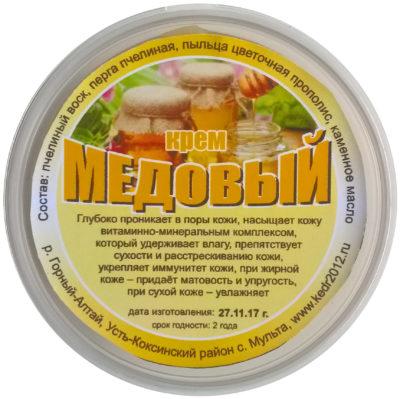 Натуральный крем «Медовый»(без химии) 50 мл.