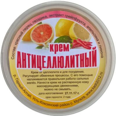 Натуральный крем «Антицеллюлитный» (без химии) 50 мл.