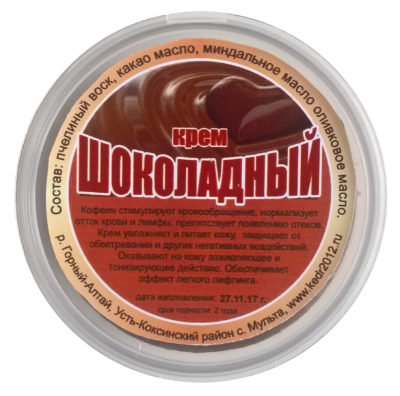 Натуральный крем «Шоколадный» (без химии) 50 мл.
