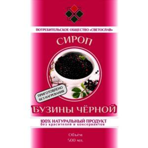 Сироп бузины чёрной(приготовлено без нагревания) 500 мл.