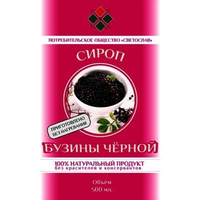 Сироп бузины чёрной (приготовлено без нагревания) 500 мл.