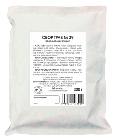 №39 Противоалкогольный (сбор трав) 200г.