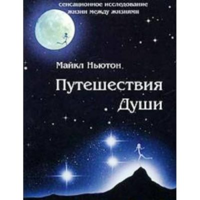 Путешествия души Майкл Ньютон