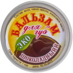 """Бальзам для губ """"Шоколадный"""" 30 г."""