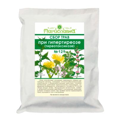 №129 При гипертиреозе, тиреотоксикозе (сбор трав) 200 г
