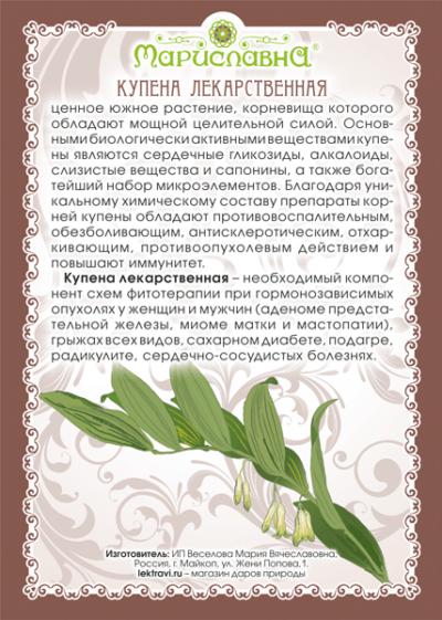 Купена (корень) 50 г